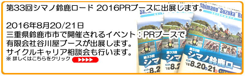シマノ鈴鹿ロード2016