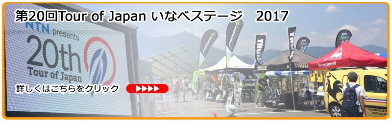 Tour of japan inabe stage 2017